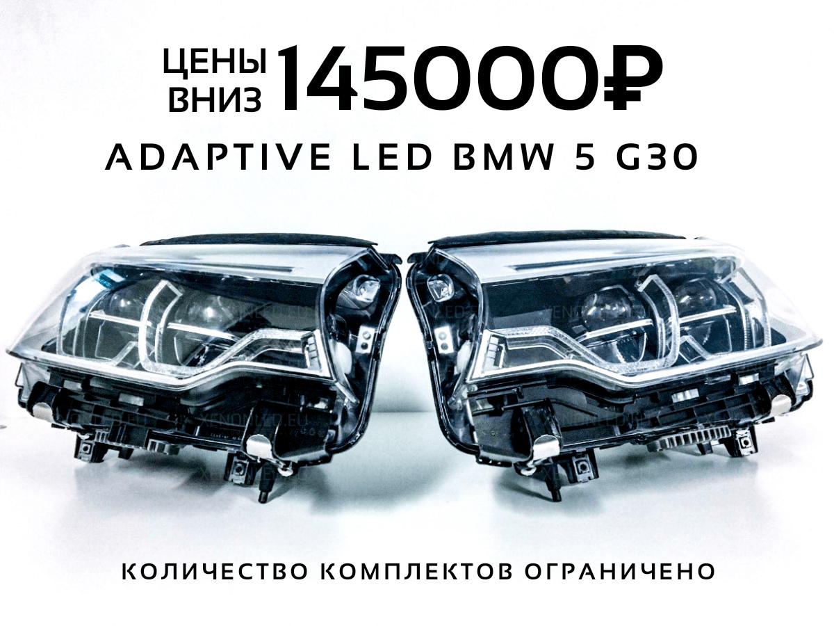 adaptive led mbw g30